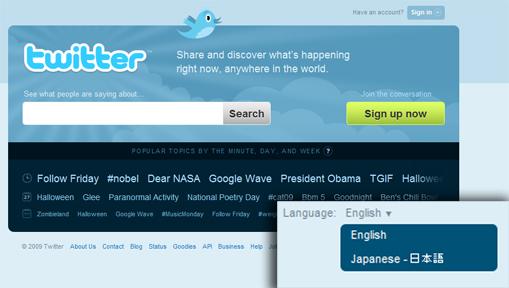 Twitter en langue anglaise et japonaise.