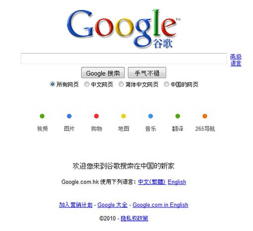Au revoir Google.cn, bonjour Google.com.hk ?