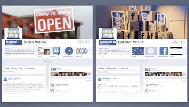 Les pages Facebook mondiales. Une menace pour LinkedIn ?