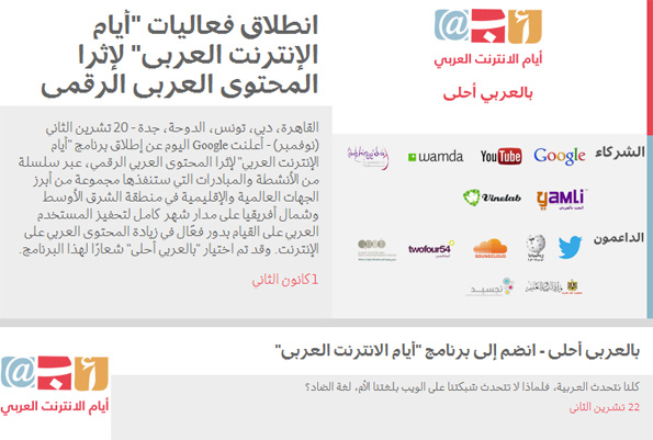 Google lance Arabic Web Days pour booster le contenu web arabe