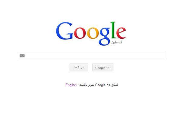 Palestine sur la page d'accueil de Google.ps