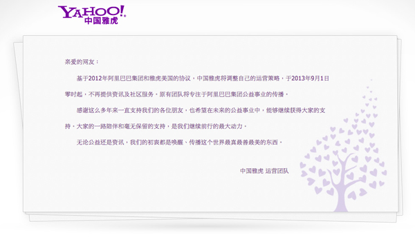 Fermeture de Yahoo! Chine en accord avec Alibaba Group