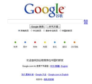 Google.cn - Google.com.hk
