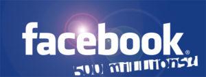 Facebook va fêter ses 500 millions d'utilisateurs
