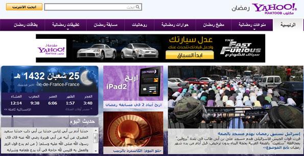 Yahoo! Maktoob Ramadan