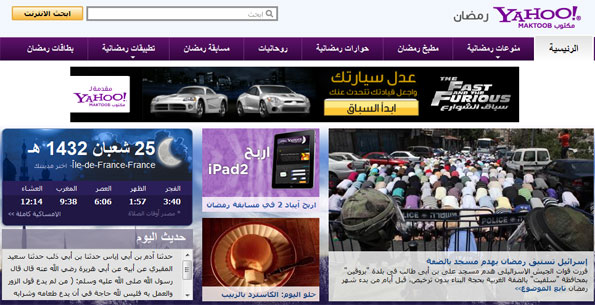 Yahoo! célèbre le Ramadan