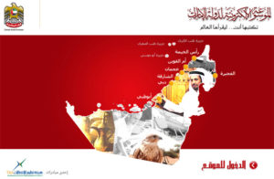 UAEpedia: encyclopédie en ligne open-source sur les Émirats arabes unis