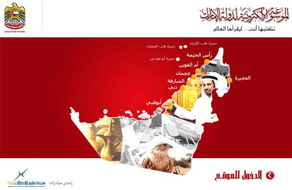 UAEpedia: Une encyclopédie en ligne sur les Émirats arabes unis