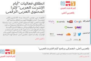Google lance le mouvement Arabic Web Days