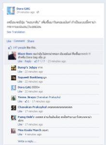 Reply Comment sur Facebook (Répondre au commentaire)