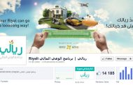Arabie Saoudite: 13.000 fans Facebook qualifiés obtenus en trois mois