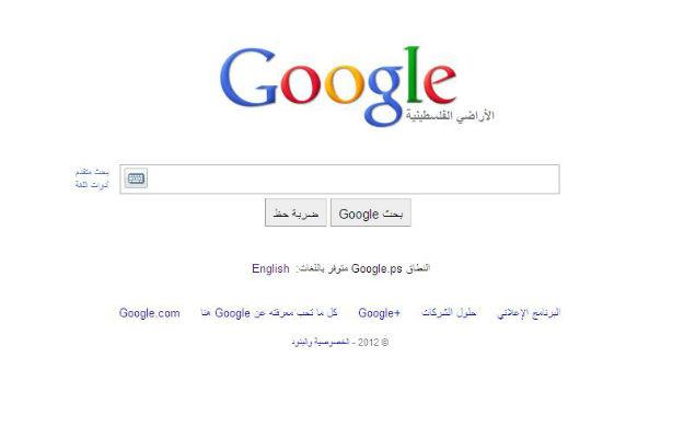 Territoires palestiniens sur la page d'accueil de Google.ps