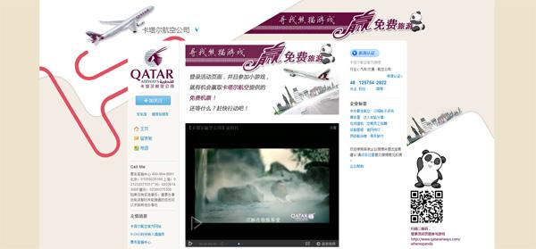 Weibo Qatar Airways