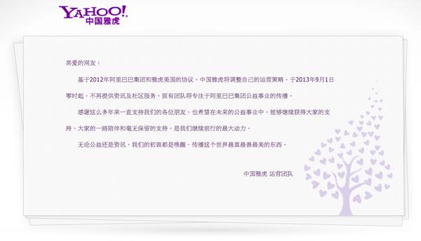 Fermeture de Yahoo! Chine en accord avec Alibaba Group